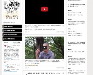 Suntory Foundation for Arts' Summer Festival 2013