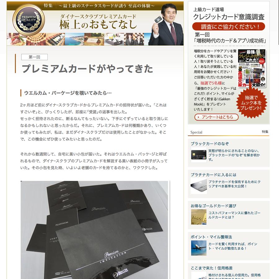 岩田昭男の上級カード道場